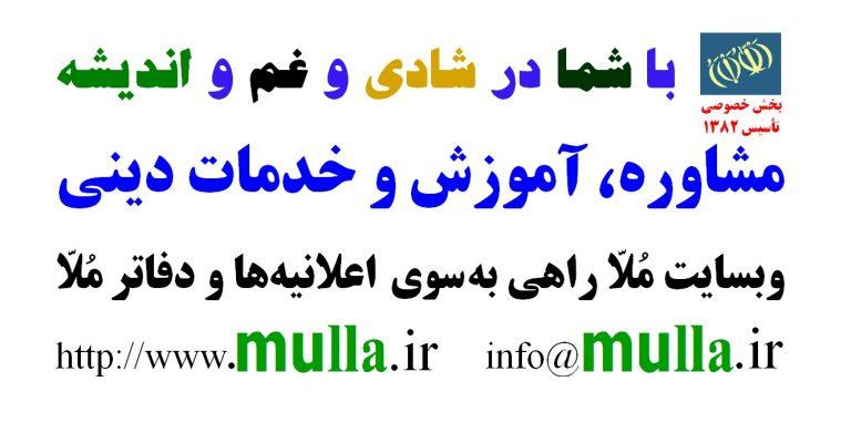 mulla-768×391